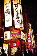 11623 - Photo :  Japon, Tokyo, quartier de Shinbashi