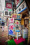 11638 - Photo :  Japon, Tokyo