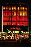 11899 - Photo :  Japon, Tokyo, quartier de Roppongi
