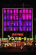 11900 - Photo :  Japon, Tokyo, quartier de Roppongi