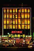 11901 - Photo :  Japon, Tokyo, quartier de Roppongi