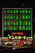 11902 - Photo :  Japon, Tokyo, quartier de Roppongi