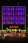 11903 - Photo :  Japon, Tokyo, quartier de Roppongi