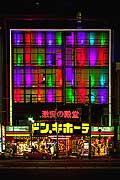 11904 - Photo :  Japon, Tokyo, quartier de Roppongi